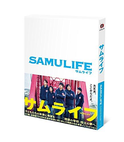 サムライフ [DVD]の詳細を見る