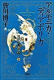 アルモニカ・ディアボリカ (ハヤカワ文庫JA)