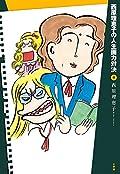 西原理恵子『西原理恵子の人生画力対決 8』の表紙画像