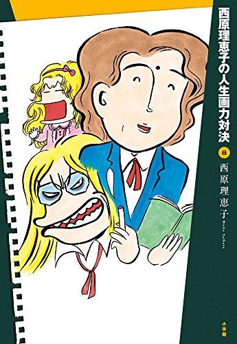 西原理恵子の人生画力対決 8 (コミックス単行本)の詳細を見る