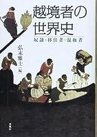 越境者の世界史: 奴隷・移住者・混血者