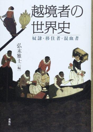 越境者の世界史: 奴隷・移住者・混血者の詳細を見る