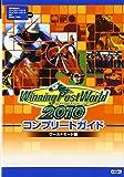 「ウイニングポストワールド 2010 コンプリートガイド ワールドモード編」の画像