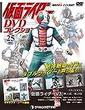 仮面ライダーDVDコレクション 25号 [分冊百科] (DVD・シール付) (仮面ライダー DVDコレクション)