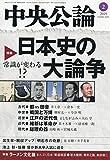 中央公論 2019年 02 月号 [雑誌]