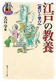 シリーズ江戸学 江戸の教養 遊びと学び (角川ソフィア文庫) 画像