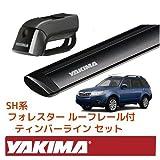 【正規輸入代理店】 YAKIMA ヤキマ スバル フォレスター SH型 ルーフレール付き車両 ベースラックセット (ティンバーライン+ジェットストリームバーS) ブラック
