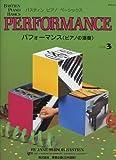 ベーシックス パフォーマンス(ピアノの演奏) レベル3 バスティン ピアノ ベーシックス(WP213J) (バスティン・ピアノベーシックス) 画像