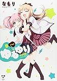 ゆるゆり (8) 新装版 (IDコミックス 百合姫コミックス)
