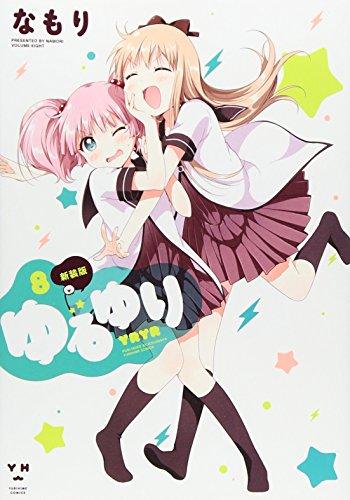 ゆるゆり (8) 新装版 (IDコミックス 百合姫コミックス)の詳細を見る
