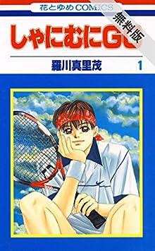 しゃにむにGO【期間限定無料版】 1 (花とゆめコミックス)
