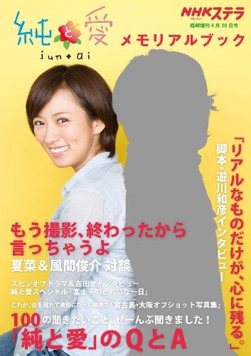 NHKウイークリーステラ臨時増刊4月30日号 純と愛メモリアルブック