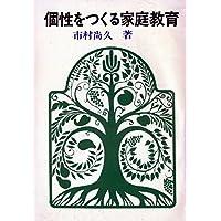 Amazon.co.jp: 市村 尚久: 本
