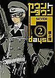 カウントダウン7days(2) (ブレイドコミックス)
