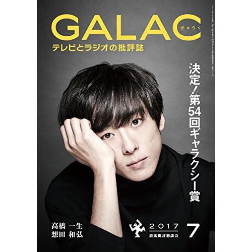 GALAC 2017年 7月号 [雑誌]