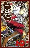 ロック 2 (少年サンデーコミックス)