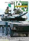 陸上自衛隊16式機動戦闘車写真集
