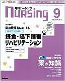 月刊 nursing (ナーシング) 2008年 09月号 [雑誌]