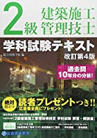 2級建築施工管理技士 学科試験テキスト 改訂第4版