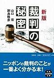 新版 裁判の秘密 (宝島SUGOI文庫)