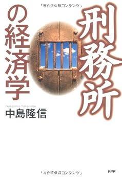 [中島隆信]の刑務所の経済学
