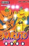 NARUTO 巻ノ44 (44) (ジャンプコミックス)