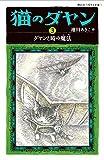 猫のダヤン 3 ダヤンと時の魔法 (静山社ペガサス文庫)