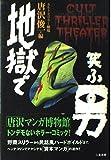 地獄で笑ふ男―カルト・スリラー劇場 / 唐沢 俊一 のシリーズ情報を見る