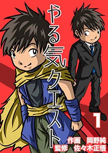 やる気クエスト(1) (純コミックス)