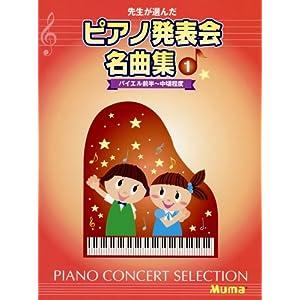 先生が選んだ ピアノ発表会名曲集 1 バイエル前半~中頃程度