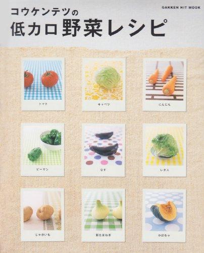 コウケンテツの低カロ野菜レシピ (GAKKEN HIT MOOK)の詳細を見る