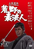 荒野の素浪人 第12巻 (3話入り) [DVD]