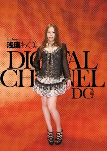 DIGITAL CHANNEL DC86 浅唐あく美 [DVD]