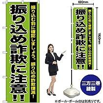 のぼり旗 振り込め詐欺に注意!! YN-274(受注生産) [並行輸入品]