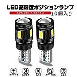 Shayson T10 LEDランプ 最新型 爆光 レンズ ポジション ホワイト 10個入り むらなく均一に反射させ 12V バルブ ナンバー ルームランプ ゴーストなし 1年保証