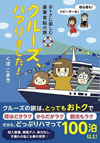 おトクに楽しむ豪華客船の旅 クルーズ、ハマりました! (単行本)の詳細を見る