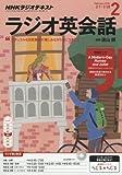 NHK出版 その他 NHKラジオ ラジオ英会話 2016年 02 月号 [雑誌]の画像