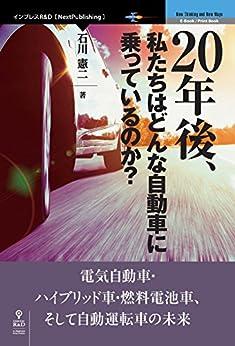 [石川 憲二]の20年後、私たちはどんな自動車に乗っているのか? 電気自動車・ハイブリッド車・燃料電池車、そして自動運転車の未来 (NextPublishing)