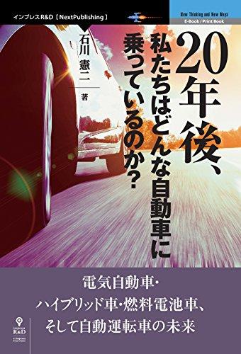 20年後、私たちはどんな自動車に乗っているのか? 電気自動車・ハイブリッド車・燃料電池車、そして自動運転車の未来 (NextPublishing)