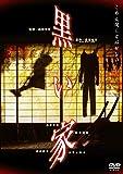 黒い家[DVD]
