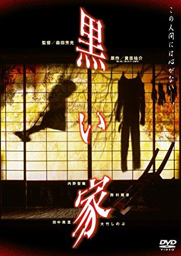 黒い家 [DVD]