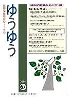 ゆうゆう 67号(2014)―精神保健福祉ジャーナル 特集:薬について考えよう