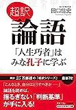 超訳 論語 「人生巧者」はみな孔子に学ぶ (知的生きかた文庫 た 66-4)