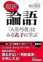 超訳 論語 「人生巧者」はみな孔子に学ぶ (知的生きかた文庫)