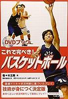 これで完ぺき!バスケットボール―DVDブック (DVD BOOK)