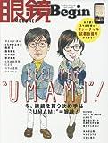 レイバン レンズ 眼鏡Begin vol.23 (BIGMANスペシャル)