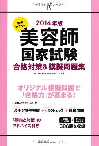2014年版 集中マスター 美容師国家試験合格対策&模擬問題集