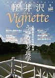 軽井沢ヴィネット2010年夏号 画像