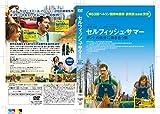セルフィッシュ・サマー ホントの自分に向き合う旅[DVD]