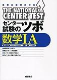 センター試験のツボ数学1・A